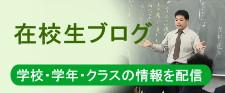 千葉日本大学第一中学校・高等学校ホームページ 関係者専用ブログ
