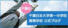 千葉日本大学第一中学校・高等学校 公式ブログ